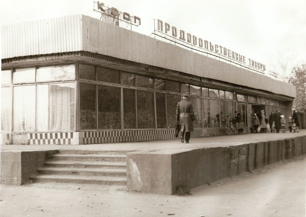 Магазин Раньше Был